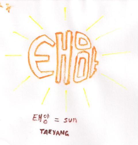 태양 = sun